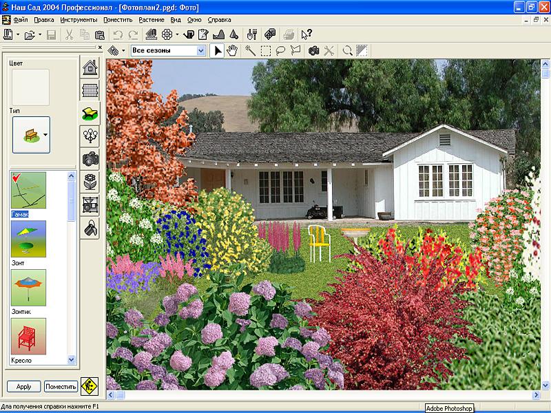 программа наш сад рубин 10 скачать бесплатно - фото 5